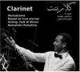 Fadi Al Ghoul - The Clarinet